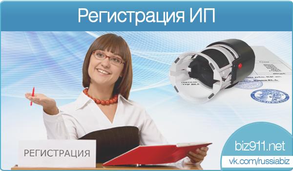 регистрация ИП (600x350, 272Kb)