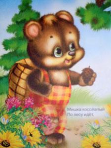 mishka_kosolapiy (225x300, 82Kb)