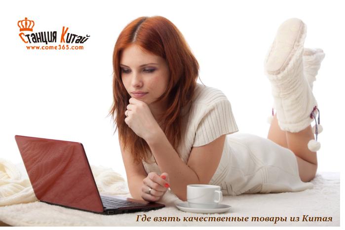 1437489251_Gde_vzyat__kachestvennuye_tovaruy_iz_Kitaya (699x466, 288Kb)