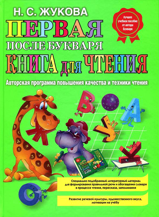 Жукова Н.С. - Первая после Букваря книга для чтения_1 (514x700, 518Kb)