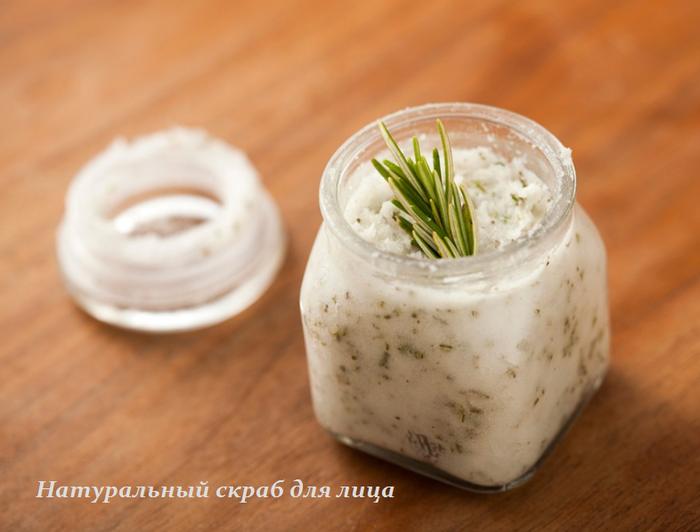 1438016580_Natural_nuyy_skrab_dlya_lica (700x532, 393Kb)