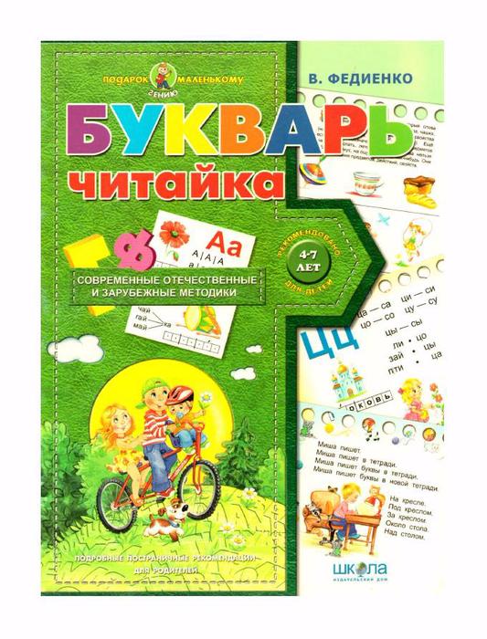 Федиенко В.В. Букварь читайка, для детей от 4-5 лет, _1 (533x700, 456Kb)