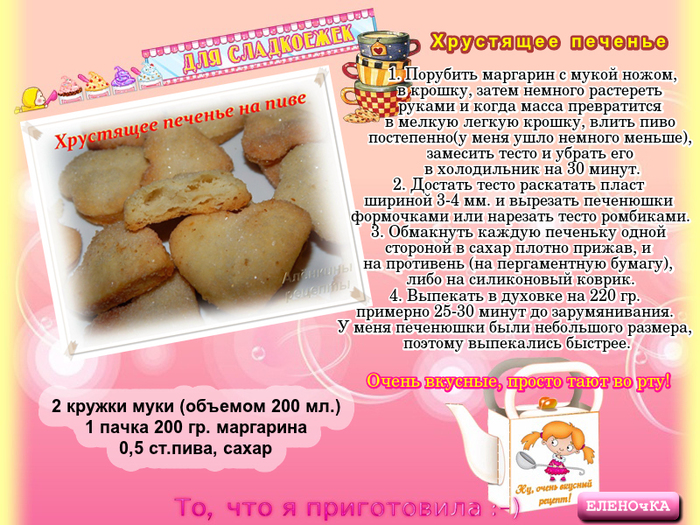 Рецепты для печенья в домашних условиях легкий рецепт 712