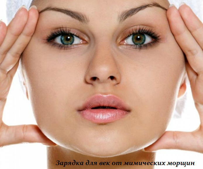 2749438_Zaryadka_dlya_vek_ot_mimicheskih_morshin (694x580, 470Kb)
