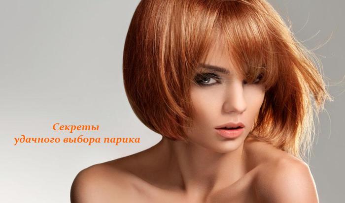 1438084611_Sekretuy_udachnogo_vuybora_parika (700x413, 298Kb)