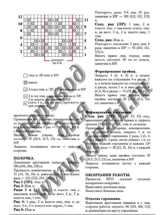 Tie_back_ss1_page2 (529x700, 218Kb)