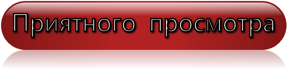 2627134_9 (567x139, 43Kb)