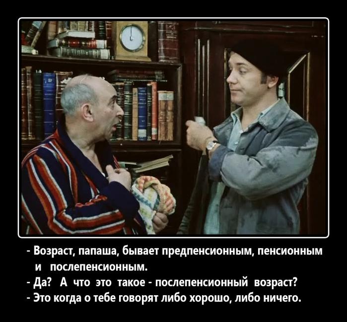 анекдот про пенсионеров (700x649, 232Kb)