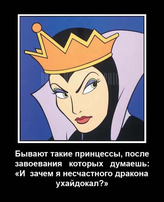 анекдот про принцессу (569x700, 148Kb)