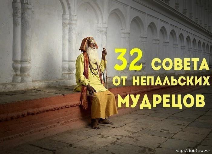 3925311_32_soveta_mydrecov (700x509, 206Kb)