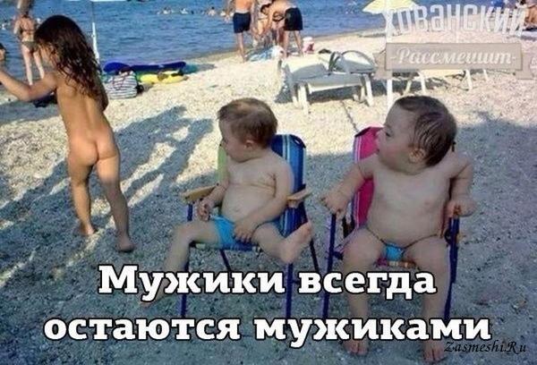 5680197_1090Vsegdaostayutsyamuzhikami (600x408, 222Kb)