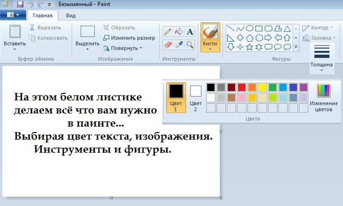 Как вставить рисунок за текст в поинт