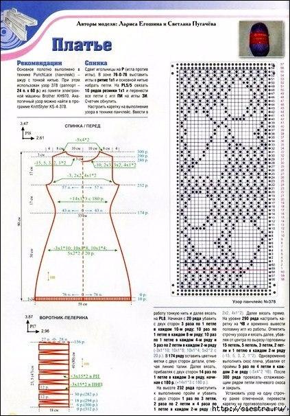 вязаное летнее платье1 (423x606, 218Kb)