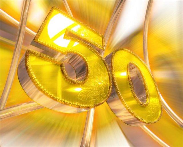 Юбилей 50 лет 2 (640x512, 284Kb)