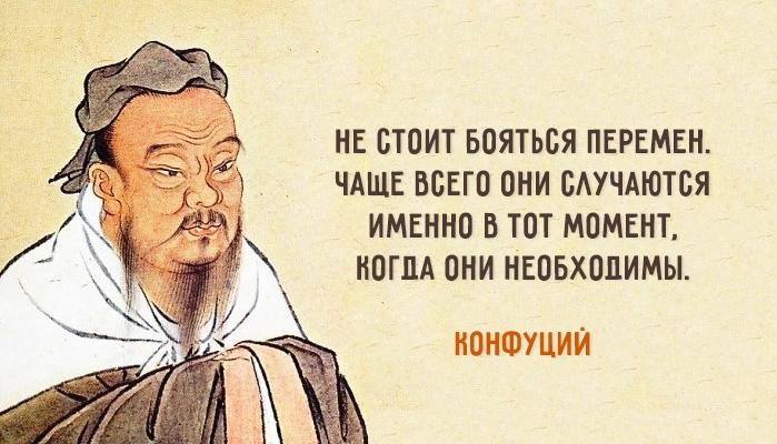 confucius2 (699x400, 213Kb)