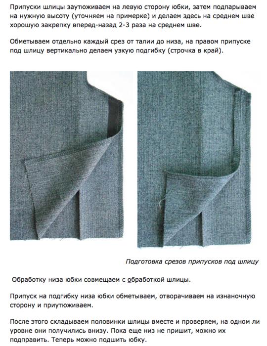 Как сделать на юбки разрез спереди