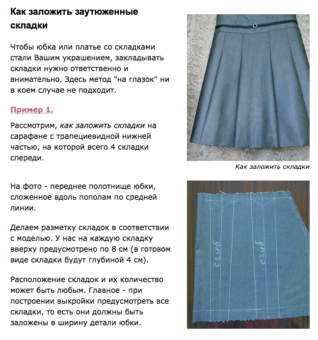 Как сделать складки на юбке солнце на поясе