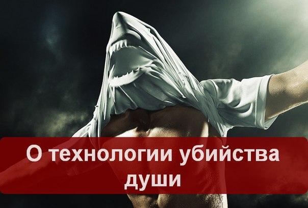 http://img1.liveinternet.ru/images/attach/c/5/124/196/124196263_O_tehnologii_ubiystva_dushi_ili_kak_cheloveka_prevratit_v_vuyrodka.jpg