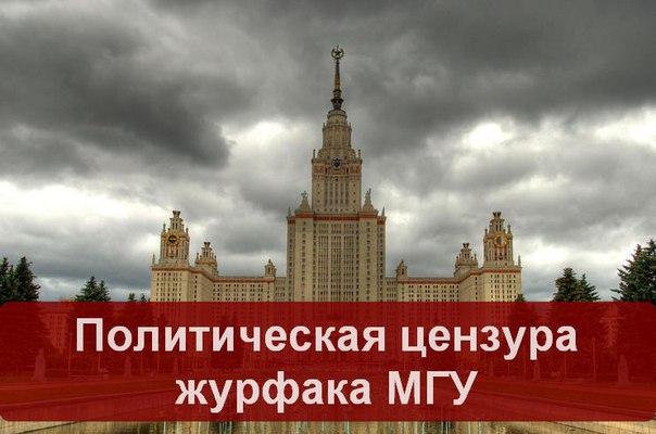 Политическая цензура журфака МГУ (604x400, 49Kb)