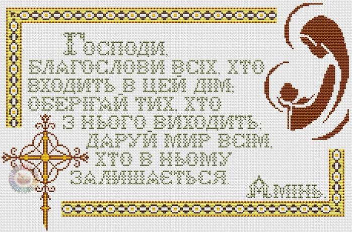 5630023_Molitva_oberega_doma_ykr (700x461, 321Kb)