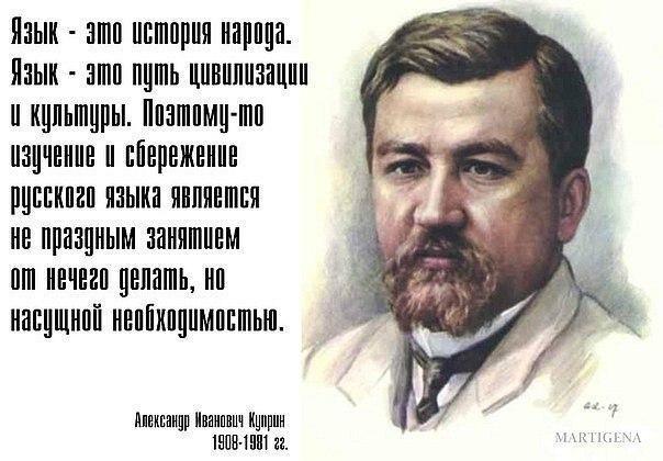 Об изумительном русском языке (604x420, 47Kb)