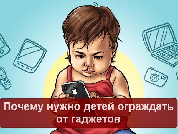 Почему нужно детей ограждать от гаджетов (604x453, 58Kb)