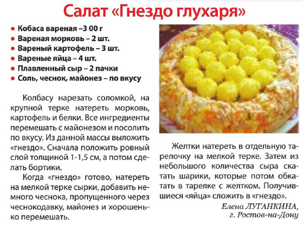 Рецепт салатов пошаговый с на день рождения