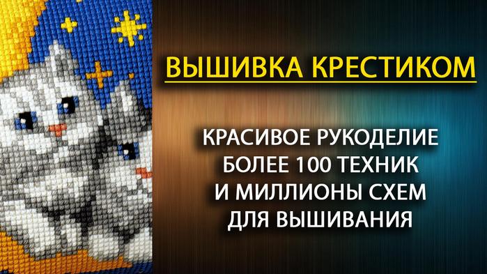 4425037_1 (700x393, 154Kb)