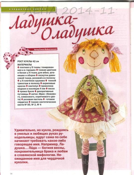 Лена рукоделие куклы и игрушки