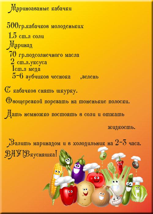4395839_Marinovanie_kabachki_ (500x700, 108Kb)