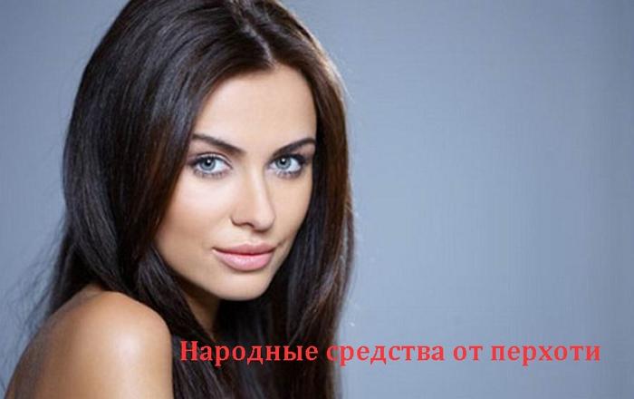 2835299_Narodnie_sredstva_ot_perhoti (700x440, 134Kb)