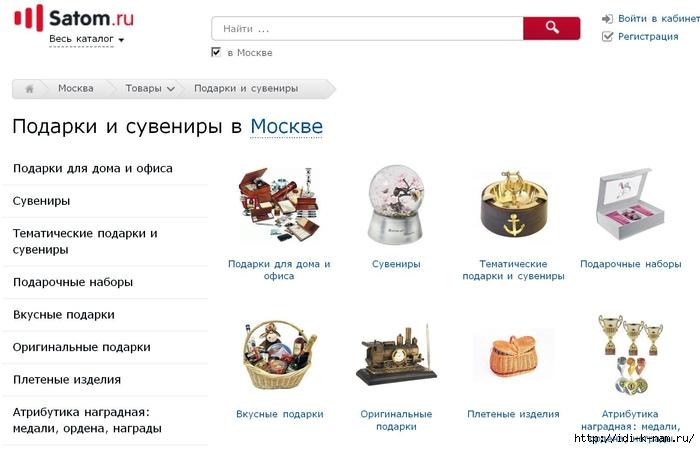 купить подарки и сувениры коллегам, купить в сатом.ру,что подарить коллеге, как дарить подарки коллегам, как интерсно подарить подарки коллегам, /1437817300_Bezuymyannuyy (700x449, 144Kb)