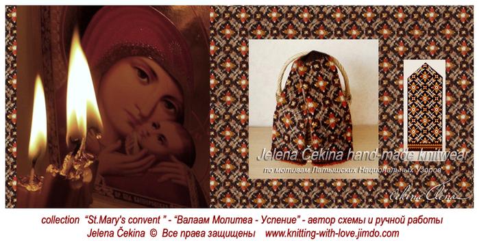 ��������� �������, ������� �������, ����� ��� �������, ����������� ����, Latvian mittens, Fair isle knitting, Jacquard ornament, color pattern/4466041_molitva01_copy (700x364, 443Kb)