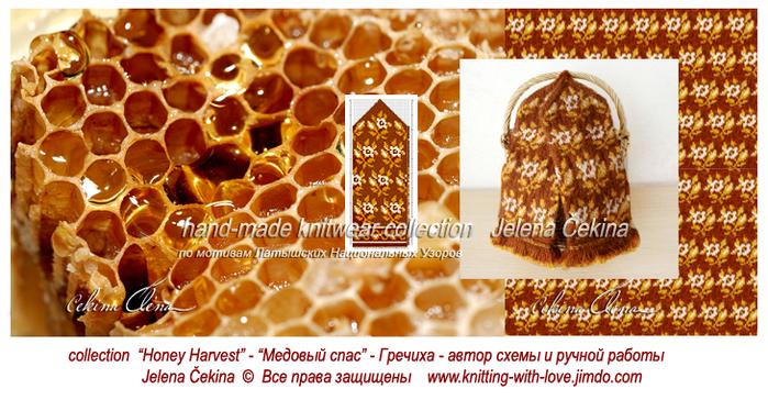 ��������� �������, ������� �������, ����� ��� �������, ����������� ����, Latvian mittens, Fair isle knitting, Jacquard ornament, color pattern/4466041_medovij_spas02 (700x364, 445Kb)