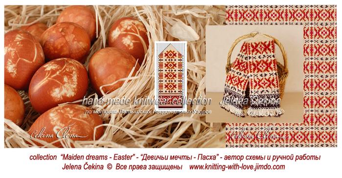 ��������� �������, ������� �������, ����� ��� �������, ����������� ����, Latvian mittens, Fair isle knitting, Jacquard ornament, color pattern/4466041_maidendreams01 (700x364, 467Kb)