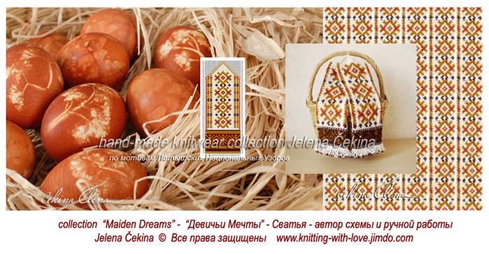 ��������� �������, ������� �������, ����� ��� �������, ����������� ����, Latvian mittens, Fair isle knitting, Jacquard ornament, color pattern/4466041_maidendreams02 (700x364, 480Kb)