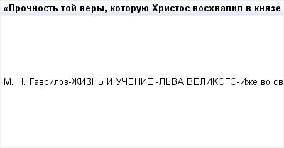 mail_94325652_Procnost-toj-very-kotoruue-Hristos-voshvalil-v-knaze-apostolov---postoanna_-kak-prebyvaet-to-vo-cto-Petr-uveroval-vo-Hriste-tak-prebyvaet-i-to-cto-Hristos-ustanovil-v-Petre...-Blazennyj- (400x209, 5Kb)