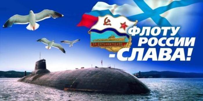 День военно морского флота прикольные картинки