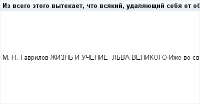 mail_94330816_Iz-vsego-etogo-vytekaet-cto-vsakij-udalauesij-seba-ot-obsenia-s-Rimskoj-cerkovue-stavit-seba-vne-Misticeskogo-Tela-Hristova-vne-Cerkvi_-cto-vsakij-ne-povinuuesijsa-Apostolskomu-to-est-R (400x209, 5Kb)