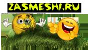 zasmeshi.ru - юмор, приколы