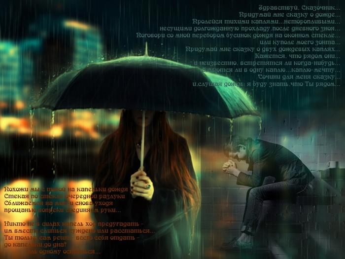 о дожде (700x525, 242Kb)