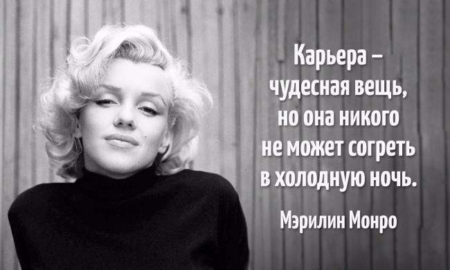 Мэрилин Монро о каръере (650x390, 134Kb)