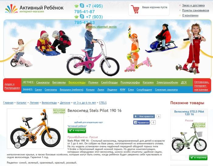 интернет магазин активный ребенок, купить детский , купить  ребенку, /4674938_ (700x546, 139Kb)