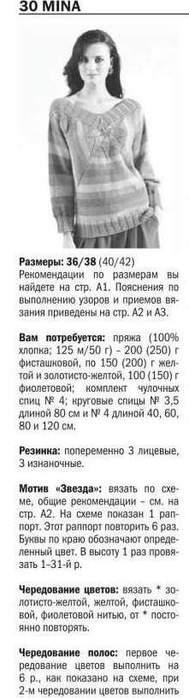 30-72 (189x700, 25Kb)