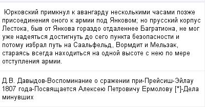 mail_97988720_UErkovskij-primknul-k-avangardu-neskolkimi-casami-pozze-prisoedinenia-onogo-k-armii-pod-Ankovom_-no-prusskij-korpus-Lestoka-byv-ot-Ankova-gorazdo-otdalennee-Bagrationa-ne-mog-uze-nadeat (400x209, 11Kb)