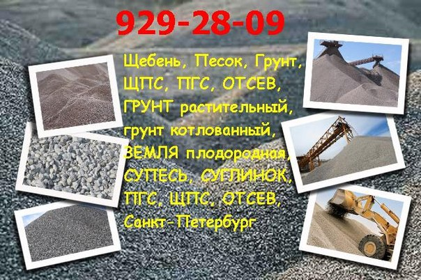 Песок, щебень, грунт, земля, отсев, щпс, пгс, жби, бетон, купить, с доставкой, продажа, поставки,    Щебень купить, песок купить, грунт купить, щебень с доставкой, песок с доставкой, грунт с доставкой, Щебень с доставкой купить, песок с доставкой купить, грунт с доставкой купить,  Щебень гранитный 5-20; 20-40; 25-60; 40-70 купить в Санкт-Петербурге Щебень гранитный 5-20; 20-40; 25-60; 40-70 продажа в Санкт-Петербурге Щебень гранитный 5-20; 20-40; 25-60; 40-70 цена стоимость в Санкт-Петербурге Щебень гранитный 5-20; 20-40; 25-60; 40-70 с доставкой в Санкт-Петербурге Щебень для дренажа в Санкт-Петербурге Щебень для бетона в Санкт-Петербурге Щебень для фундамента в Санкт-Петербурге Щебень гранитный в Санкт-Петербурге Щебень гранитный продажа цена доставка купить в Санкт-Петербурге, Щебень гранитный продажа 5-20, 20-40, 25-60, 40-70 Санкт-Петербург, Щебень гранитный цена 5-20, 20-40, 25-60, 40-70, Щебень гранитный с доставкой 5-20, 20-40, 25-60, 40-70, Щебень гранитный стоимость 5-20, 20-40, 25-60, 40-70, Щебень гранитный купить 5-20, 20-40, 25-60, 40-70 Санкт-Петербург, Всеволожск, Щебень гранитный Углово, Дунай, Щебень гранитный 5-20, 20-40, 25-60, 40-70 Рахья, Гатчина, Красное Село, Щебень гранитный 5-20, 20-40, 25-60, 40-70 Горелово, Шушары, Щебень гранитный Пушкин, Павловск, Колпино, Щебень гранитный 5-20, 20-40, 25-60, 40-70 Коммунар, Форносово, Щебень гранитный Кобралово, Сиверский, Вырица, Дивенский, Щебень гранитный 5-20, 20-40, 25-60, 40-70 Луга, Кингисеп, Сланцы, Сосновый Бор, Щебень гранитный 5-20, 20-40, 25-60, 40-70 Ломоносов, Петродворец, Щебень гранитный Петергоф, Стрельна, Мга, Щебень гранитный 5-20, 20-40, 25-60, 40-70 Кировск, Назия, Волхов, Синявино, Щебень гранитный Шлиссельбург, Отрадное, Павлово, Щебень гранитный 5-20, 20-40, 25-60, 40-70 Токсово, Тосно, Любань, Щебень гранитный Кузьмолово, Сертолово, Выборг, Щебень гранитный 5-20, 20-40, 25-60, 40-70 Приозерск, Сосново, Щебень гранитный Белоостров, Песочное, Левашово, Сестрорецк, Щебень гранитный