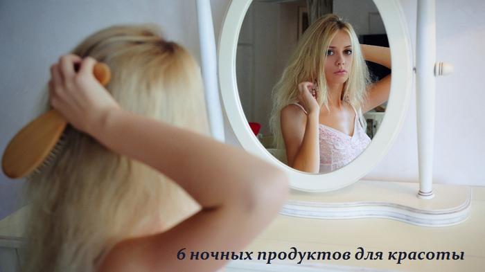 1460984245_6_nochnuyh_produktov_dlya_krasotuy (700x393, 353Kb)
