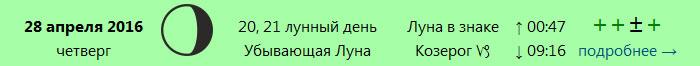 3427777_28_aprelya (700x66, 24Kb)