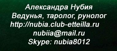 5205359_Nubiia (383x169, 19Kb)