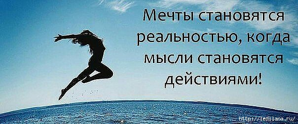 3925311_mechti_deistviya (604x252, 114Kb)